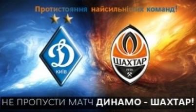 Ponturi pariuri Dinamo Kiev vs Sahtior – Ucraina
